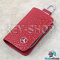 """Ключница (красная, """"змеиная кожа"""", с карабином, с кольцом), логотип авто Mercedes (Мерседес)"""