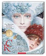 Снігова королева | Г. Х. Андерсен | Абабагаламага | В. Єрко, фото 1