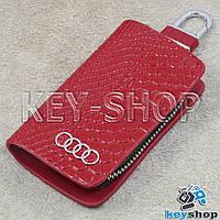 """Ключница (красная, """"змеиная кожа"""", с карабином, с кольцом), логотип авто Audi (Ауди)"""