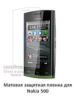Матовая защитная пленка для Nokia 500