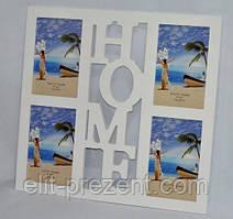 Фоторамка  Home на 4 фотографии деревянная