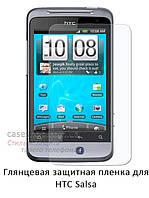 Глянцевая защитная пленка для HTC Salsa c510e