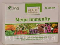 Mega Immunity - капсулы для иммунитета от Health Collection (Мега Иммунити), 20 штук