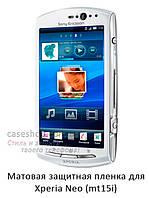 Матовая защитная пленка на Sony Ericsson Xperia Neo mt15i
