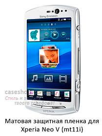 Матовая защитная пленка на Sony Ericsson Xperia Neo V mt11i