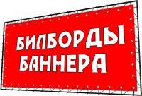 Билборды | баннера | Самоклеющаяся Пленка Oracal.