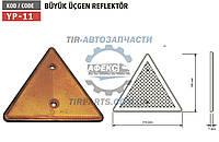 Отражатель треугольный большой, желтый (YP-11Y)