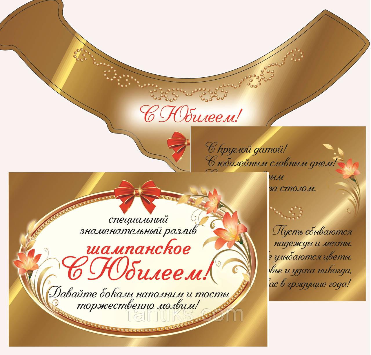 С юбилеем! - комплект сувенирных наклеек на шампанское