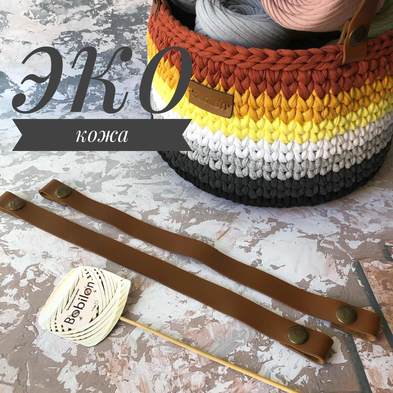 Ручки для кошиків на кнопках (Еко ШКІРА), коричнева