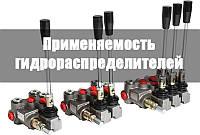 Применяемость гидрораспределителей на экскаваторах, погрузчиках и коммунальной технике.