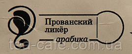 Кофе зерновой Прованский ликер(арабика), 50 гр.