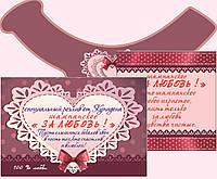 """Этикетка-наклейка """"За любовь!""""-комплект наклеек на шампанское"""