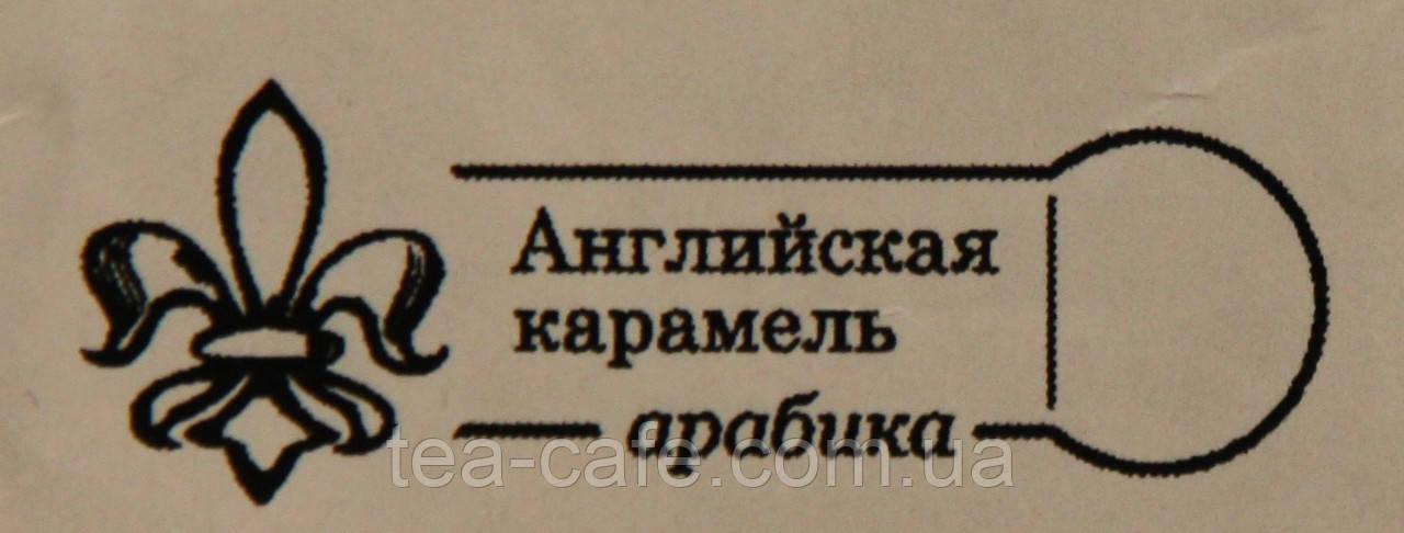 Кава зернова Англійська карамель(арабіка), 50 гр.