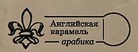 Кава зерно Англійська карамель(арабіка), 50 гр.