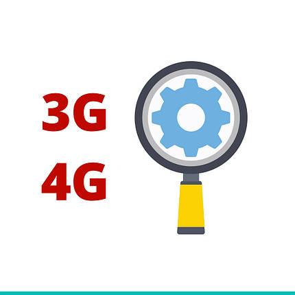 Диагностика 3G/4G оборудования, фото 2
