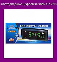 Светодиодные цифровые часы CX 818!Спешите