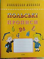 Польські прописи. Каліграфічний шрифт.