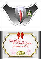 Жених - наклейка на шампанское