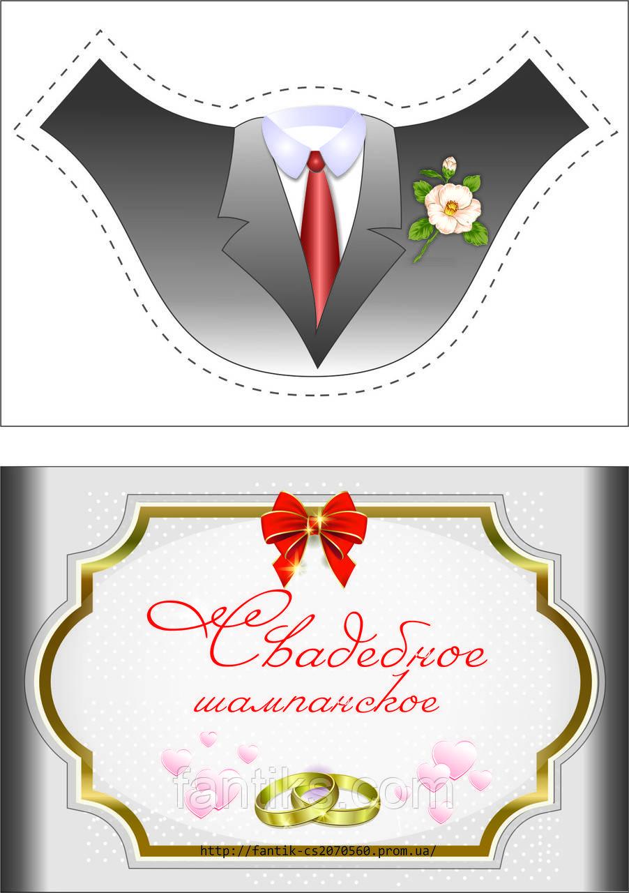 Жених - комплект наклеек на шампанское