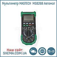 Мультиметр MASTECH MS8268 Автомат