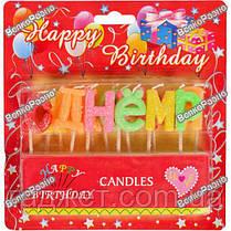 """Свечи для торта буквы """"С Днем Рождения"""". Свечи в торт """"С Днем Рождения"""", фото 3"""