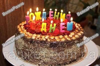"""Свечи для торта буквы """"С Днем Рождения"""". Свечи в торт """"С Днем Рождения"""""""