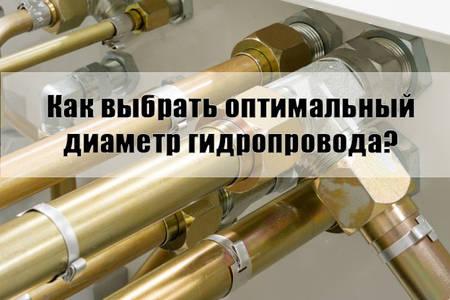 Как рассчитать диаметр трубопровода гидропривода?