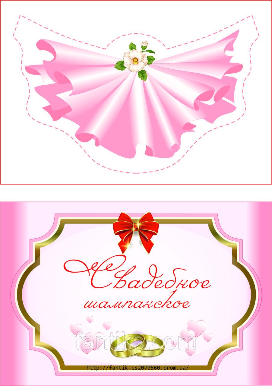 Невеста - комплект сувенирных наклеек на шампанское