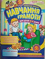 Навчання грамоти. Робочий зошит для дітей 4-6 років.
