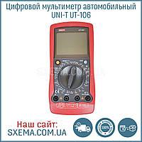 Цифровой мультиметр автомобильный UNI-T UT-106