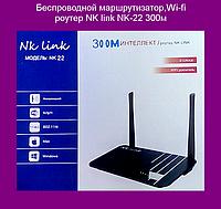 Беспроводной маршрутизатор NK link NK-22 300м Wifi роутер!Спешите