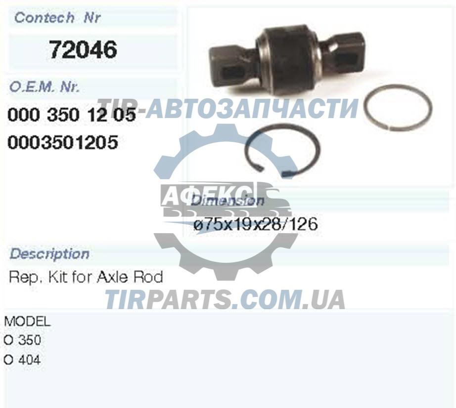 Комплект ремонтный тяги реактивной Mercedes автобус d404 (0003300410   72046CNT)