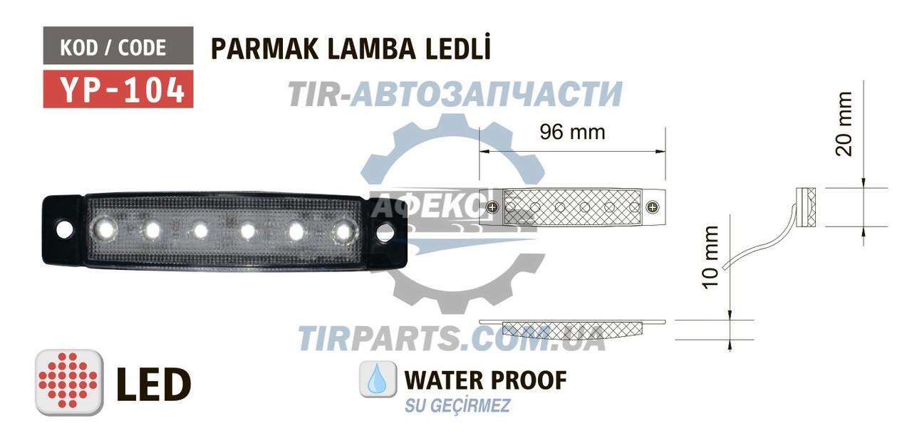 Фонарь габаритный 6 LED вдоль, белый (YP-104W)