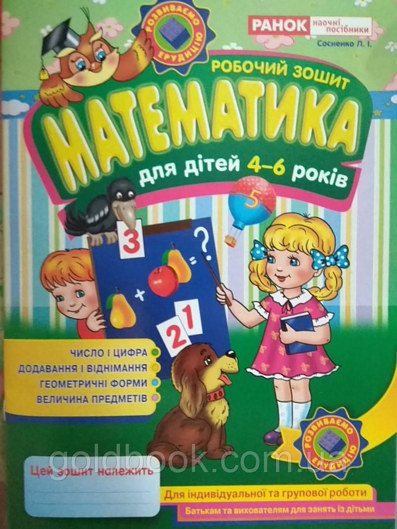 Математика. Робочий зошит для дітей 4-6 років.