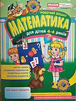Математика. Робочий зошит для дітей 4-6 років., фото 1