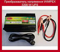 Преобразователь напряжения WIMPEX 3200 W UPS!Спешите
