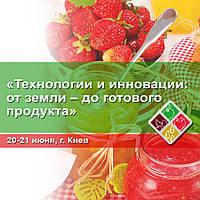 20-21 июня в г. Киеве мы участвуем в отраслевой конференции