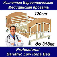 Усиленная Бариатрическая Медицинская Кровать до 318кг  Professional Bariatric Low Reha Bed