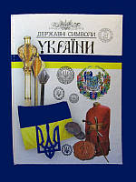 Книга Символы Украины (С украинской символикой)