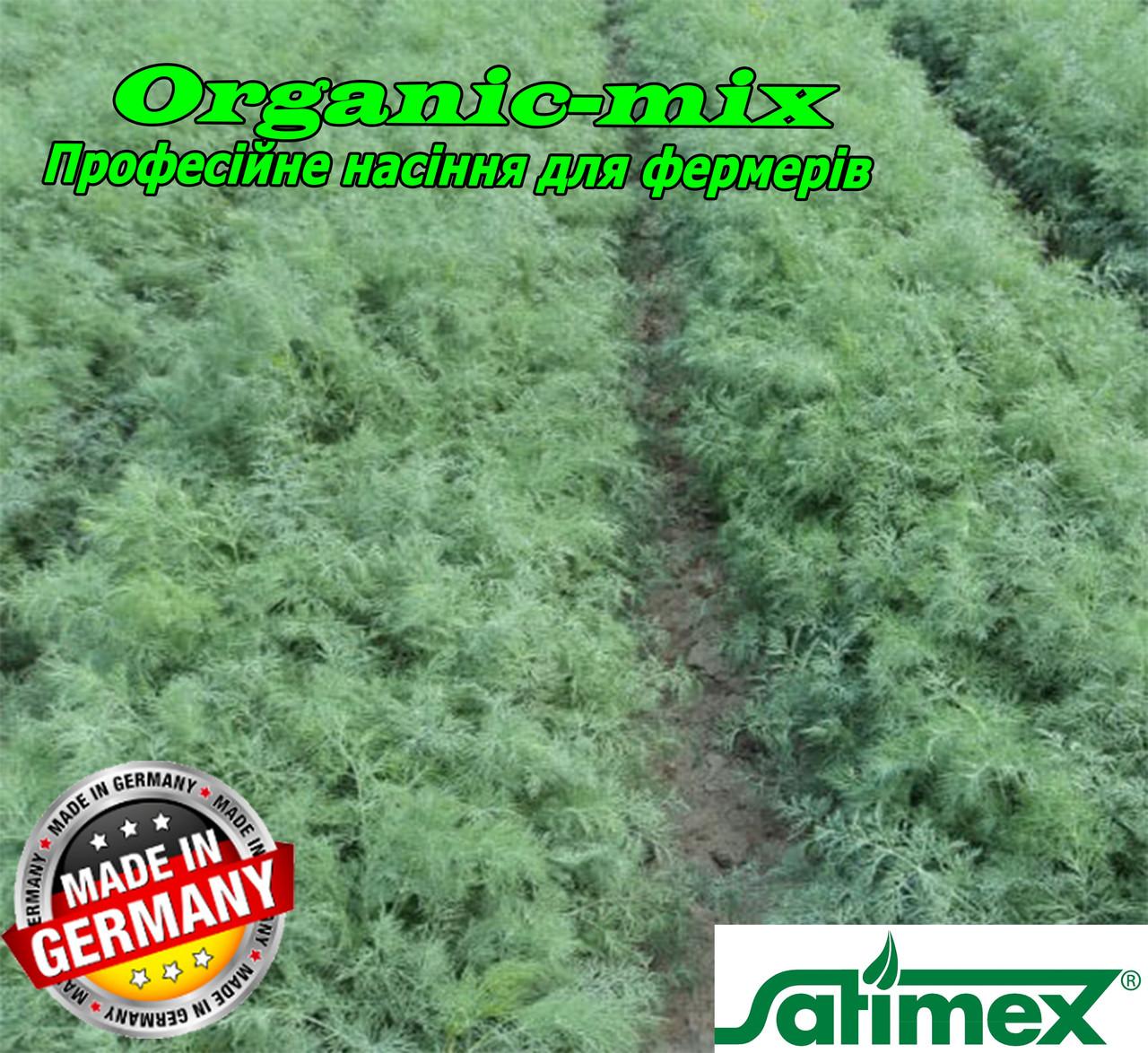 Семена, Укроп кустовой АМБРОЗИЯ, 500 грамм пакет, ТМ SATIMEX  (Германия)
