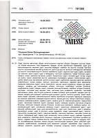 Свидетельство о регистрации торговой марки на территории Украины