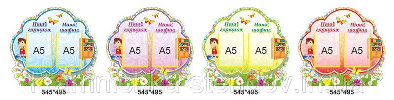 Настольные стенды для детского сада