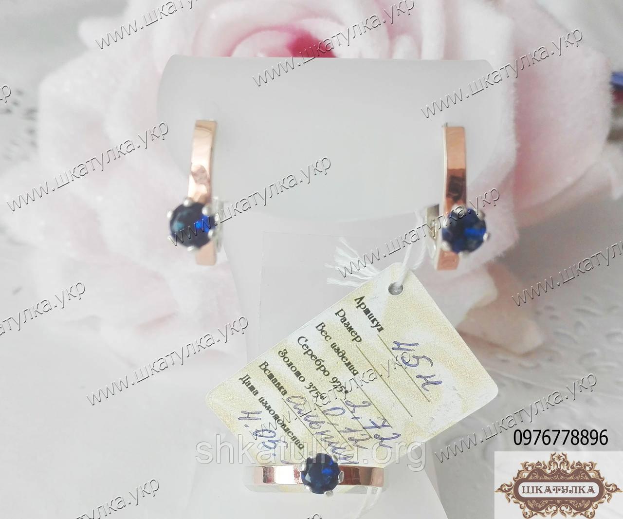Серебренный гарнитур с золотом №45н