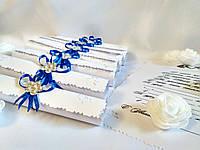 Свадебные пригласительные в свитках Classic (Синие)