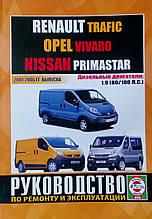 RENAULT TRAFIC  OPEL VIVARO  NISSAN PRIMASTAR   Модели 2001-2006 гг.  Руководство по ремонту и эксплуатации