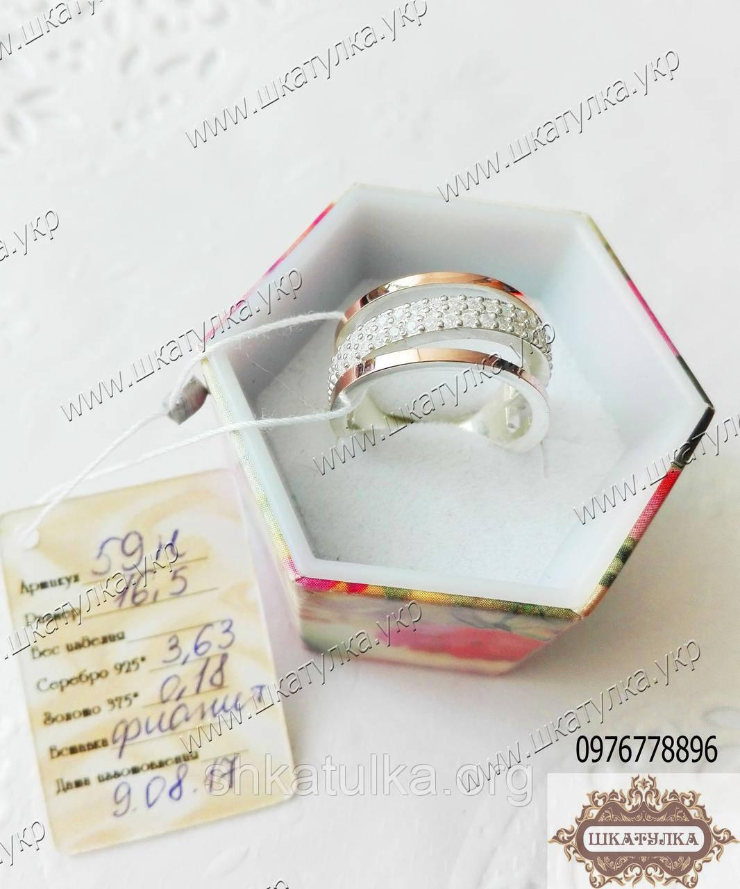 Серебряное кольцо с вставками золота и фианитами №59н