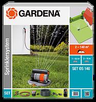 """Набор для полива з дождевателем OS140  """"GARDENA"""" (Германия)"""
