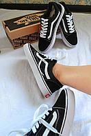 Кроссовки женские Vans Old Skool Black. ТОП качество!