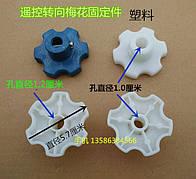Переходник 12 мм 6 лепестков с оси на рулевой редуктор для детского электромобиля