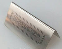 "Табличка""RESERVED""L=120 мм (шт)"